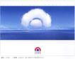 金融保险0025,金融保险,中国广告作品年鉴2004,蓝天 白云 创业
