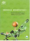 食品0005,食品,中国广告作品年鉴2004,蓝球 新西兰牛奶 椅子