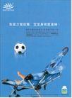 食品0007,食品,中国广告作品年鉴2004,踢球 宝宝 免疫力