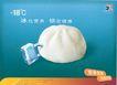 食品0026,食品,中国广告作品年鉴2004,冰箱 包子 锁 营养