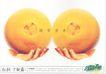 食品0038,食品,中国广告作品年鉴2004,脐橙 营养 天天露