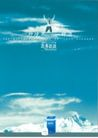 饮料0002,饮料,中国广告作品年鉴2004,白云 飞越 飞舞