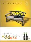 饮料0003,饮料,中国广告作品年鉴2004,凳子 酒瓶 悠闲自在