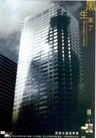 饮料0006,饮料,中国广告作品年鉴2004,房产 高楼大厦 黑得生猛