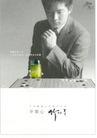 饮料0021,饮料,中国广告作品年鉴2004,绿茶 男人 围棋