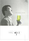 饮料0023,饮料,中国广告作品年鉴2004,思索 品尝 舒心