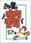 休闲食品0010,休闲食品,商业促销POP模板,工作餐 鸡肉 香菇