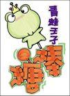 休闲食品0016,休闲食品,商业促销POP模板,青蛙 棒棒糖 王子