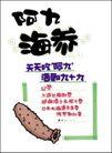 休闲食品0017,休闲食品,商业促销POP模板,海参 长寿 补品