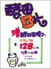 休闲食品0018,休闲食品,商业促销POP模板,酵母 面膜 瓶装