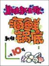休闲食品0020,休闲食品,商业促销POP模板,美味 海鲜 火锅