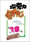 休闲食品0022,休闲食品,商业促销POP模板,巧克力 可口 价格