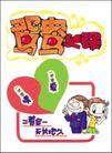 休闲食品0023,休闲食品,商业促销POP模板,娱乐 同心 幸福