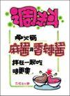 休闲食品0024,休闲食品,商业促销POP模板,美味 温馨 家庭