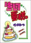 休闲食品0025,休闲食品,商业促销POP模板,人生 灿烂 快乐