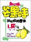 休闲食品0027,休闲食品,商业促销POP模板,水果 味道 物美