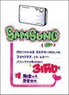 电子产品0002,电子产品,商业促销POP模板,相机 SAMSUNG 三星