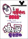 电子产品0005,电子产品,商业促销POP模板,迪士尼 限量 手机