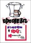 电子产品0020,电子产品,商业促销POP模板,咖啡机 过滤 饮料