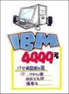 电子产品0024,电子产品,商业促销POP模板,电脑 品牌 性能