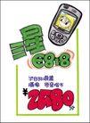 电子产品0025,电子产品,商业促销POP模板,手机 通信 无限