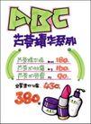 美容发艺0017,美容发艺,商业促销POP模板,芦荟 护理 价格