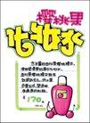 美容发艺0019,美容发艺,商业促销POP模板,化妆水 樱桃 香水