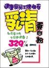 美容发艺0025,美容发艺,商业促销POP模板,健康 食用 优惠