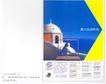 家用电器广告创意0096,家用电器广告创意,国际知名品牌广告创意,建筑 笔记本广告