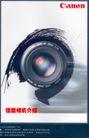 手机眼睛照相机广告创意0076,手机眼睛照相机广告创意,国际知名品牌广告创意,镜头