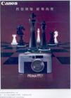 手机眼睛照相机广告创意0077,手机眼睛照相机广告创意,国际知名品牌广告创意,棋盘
