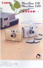手机眼睛照相机广告创意0078,手机眼睛照相机广告创意,国际知名品牌广告创意,高级照相机