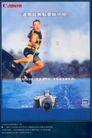 手机眼睛照相机广告创意0085,手机眼睛照相机广告创意,国际知名品牌广告创意,跳跃 焦点符号 水浪