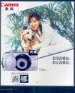 手机眼睛照相机广告创意0086,手机眼睛照相机广告创意,国际知名品牌广告创意,小狗 女性 树木