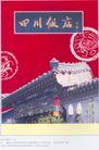 旅游酒店塑身广告创意0093,旅游酒店塑身广告创意,国际知名品牌广告创意,古建 四种饭店 房屋
