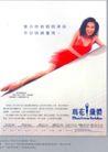 旅游酒店塑身广告创意0097,旅游酒店塑身广告创意,国际知名品牌广告创意,时尚女郎 宣传海报