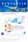 旅游酒店塑身广告创意0101,旅游酒店塑身广告创意,国际知名品牌广告创意,海底 游泳 美体广告