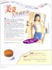 旅游酒店塑身广告创意0110,旅游酒店塑身广告创意,国际知名品牌广告创意,美姿天然减肥膏 宣传资料