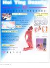 旅游酒店塑身广告创意0113,旅游酒店塑身广告创意,国际知名品牌广告创意,美容院广告 女性