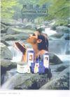 旅游酒店塑身广告创意0122,旅游酒店塑身广告创意,国际知名品牌广告创意,化妆品广告 女性用品
