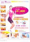 旅游酒店塑身广告创意0128,旅游酒店塑身广告创意,国际知名品牌广告创意,健美女郎 健身衣