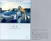 汽车摩托车广告创意0092,汽车摩托车广告创意,国际知名品牌广告创意,美女 香车