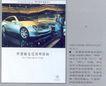 汽车摩托车广告创意0093,汽车摩托车广告创意,国际知名品牌广告创意,车展 新车