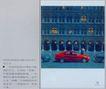 汽车摩托车广告创意0095,汽车摩托车广告创意,国际知名品牌广告创意,建筑 红色轿车