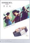 珠宝手表广告创意0103,珠宝手表广告创意,国际知名品牌广告创意,乐器 蕾蒙威手表