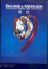 珠宝手表广告创意0110,珠宝手表广告创意,国际知名品牌广告创意,皮带 明仕牌手表