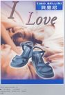 箱包皮鞋广告创意0094,箱包皮鞋广告创意,国际知名品牌广告创意,皮鞋 贝里尼鞋