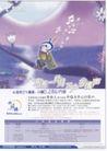 点石广告作品001,机构设计作品,广东设计年鉴2004,