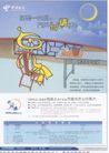 点石广告作品002,机构设计作品,广东设计年鉴2004,