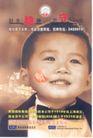 点石广告作品003,机构设计作品,广东设计年鉴2004,